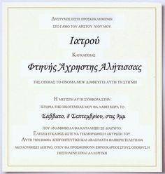 ΓΑΜΑΤΟ!! Kai, Funny Greek, Funny Statuses, Laugh Out Loud, Funny Photos, About Me Blog, Jokes, Humor, Life