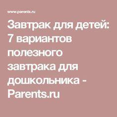Завтрак для детей: 7 вариантов полезного завтрака для дошкольника - Parents.ru