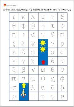 Διαδρομή με μικρά – πεζά γράμματα Βρες τη διαδρομή που πρέπει να κάνει το διαστημόπλοιο για να φτάσει στα αστέρια.Ξεκίνα από το κίτρινο βέλος και γράψε τα γράμματα με τη σειρά μόλις τελειώσει η αλφαβήτα θα φτάσεις στα αστέρια