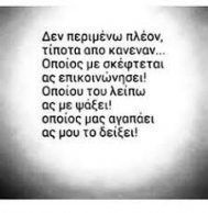 quotes greek Quotes Greek Love For Him Ideas # - quotes Love Quotes For Wedding, Best Love Quotes, Romantic Love Quotes, New Quotes, Lyric Quotes, Quotes For Him, Happy Quotes, Bible Quotes, Funny Quotes