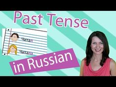 How to Form Past Tense in Russian |