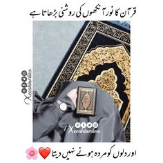 Urdu Quotes, Islamic Quotes, Qoutes, Allah Islam, Deep Words, Mehndi Designs, Profile, Style, Quotations