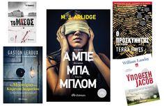 Διαγωνισμός: Κερδίστε 5 αστυνομικά βιβλία από τις εκδόσεις Διόπτρα!