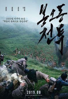 Regarder The Battle : roar to victory streaming VF gratuit Film complet VF Entier Français Hd Movies Online, Tv Series Online, Yoo Hae Jin, Match Of The Day, Avengers Series, Movie Synopsis, France, Movies 2019, Streaming Movies