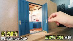 DIY Miniature Door 미니어쳐 경첩을 써서 열리는 미니어쳐문을 만들어보자!