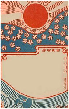 vintage japanese postcard (via Cafe Cartolina) Japan Illustration, Graphic Illustration, Botanical Illustration, Japanese Patterns, Japanese Prints, Japanese Colors, Japanese Poster, Motifs Textiles, Textile Patterns