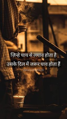 Knack Booster is a collection of Best Hindi Quotes, Story, Inspiration Biography & Ancient Motivationan Stories In Hindi. Love Quotes In Urdu, Mixed Feelings Quotes, Good Thoughts Quotes, Hindi Quotes, Quotes To Live By, Best Quotes, Cheeky Quotes, Cute Funny Quotes, Truth Quotes