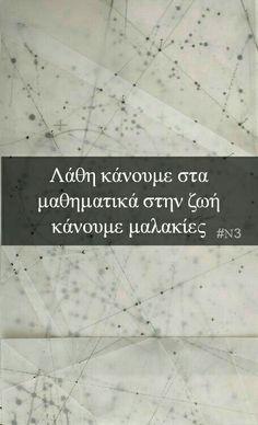 nai omos an den kanoume liges malakies stin zoi mas tote den einai zoi Funny Greek Quotes, Silly Quotes, Sarcastic Quotes, True Quotes, Quotes Quotes, Qoutes, Favorite Quotes, Best Quotes, Religion Quotes