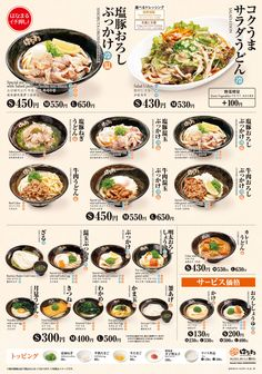 Udon Noodle Cuisine Hanamaru-Udon はなまるうどん Noodles Menu, Udon Noodles, Chinese Menu, Japanese Menu, Food Graphic Design, Food Menu Design, Food Catalog, Noodle House, Tokyo Restaurant