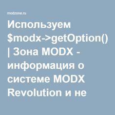Используем $modx->getOption() | Зона MODX - информация о системе MODX Revolution и не только.