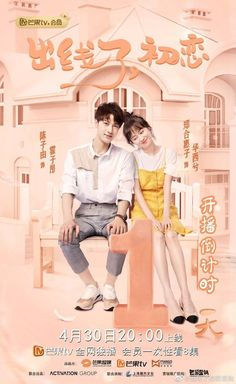 The Emergence of First Love ep Chinese Drama. Korean Drama Romance, Korean Drama List, O Drama, Cute Romance, Drama Fever, Korean Drama Movies, Drama Film, Drama Series, Drama Korea