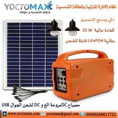 انظمة الانارة المنزلية من شركة يوكتوماكس لحلول الطاقة الشمسية في السعودية  حلول منزلة للطاقة الشمسية وتطبيقات واجهزة بسيطة بتكلفة لا تقارن  تصميم ذكي ومدمج لسهولة الاستخدام والحركة  آمنة تماما لا دخان ولا تلوث، وخالية من الضوضاء. صيانة مجانية وتتطلب فقط القليل من الاهتمام للغاية. متاح للتكوينات مختلفة واستخدمات متعددة  جودة عالية مع بطارية قابلة للشحن شركة يوكتوماكس متخصصة في توريد وبيع اجهزة وانظمة الطاقة الشمسية