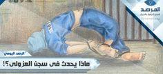 بالشهادات والاحصائيات: اعتداءات أمنية مروعة لطالبات الأزهر تصل للانتهاكات الجنسية   تقارير   المرصد العربي للحقوق و الحريات Places To Visit