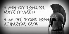 Η Ψυχή Μας Αθάνατη - ΕΘΝΙΚΗ ΑΝΤΙΣΤΑΣΗ Ancient Greek Quotes, Ancient Words, Great Quotes, Me Quotes, Inspirational Quotes, Great Words, Wise Words, Stealing Quotes, Fighter Quotes