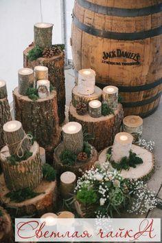 """Деревянный декор в оформлении свадьбы напоминает не только о лесе и природе, но и о домашнем очаге, уюте дома. А вы использовали бы его на вашем празднике? Вдохновляйтесь вместе с нами! Ваша """"Светлая чайка"""". _________________________________________ Звоните нам! ☎ 8.800.234.80.34 * звонок бесплатный Наш сайт: WWW.SVE-CHA.RU _________________________________________ #оформление #оформлениезала #офрмлениецветами #оформлениешарами #оригинальныеоформлениезала #какоформитьзал #оформлениесва..."""