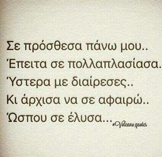 Book Quotes, Life Quotes, Feeling Loved Quotes, My Motto, Greek Words, Greek Quotes, My Images, Philosophy, Quotations