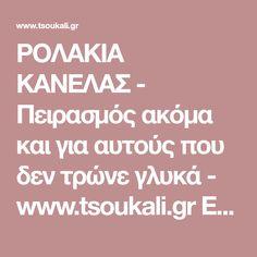 ΡΟΛΑΚΙΑ ΚΑΝΕΛΑΣ - Πειρασμός ακόμα και για αυτούς που δεν τρώνε γλυκά - www.tsoukali.gr ΕΛΛΗΝΙΚΕΣ ΣΥΝΤΑΓΕΣ ΑΡΘΡΑ ΜΑΓΕΙΡΙΚΗΣ Deserts, Cooking Recipes, Chef Recipes, Postres, Dessert, Plated Desserts, Desserts