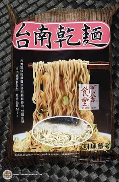 #2071: A-Sha Tainan Noodle Original Sauce - The Ramen Rater reviews this noodle from Taiwan