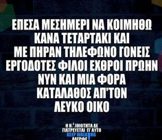 Find images and videos about quotes, greek and limericks on We Heart It - the app to get lost in what you love. Funny Greek Quotes, Funny Jokes, Hilarious, Make Smile, Clever Quotes, English Quotes, Just For Laughs, Sarcasm, Favorite Quotes