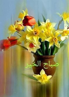 Good Morning Images Flowers, Good Morning Beautiful Images, Daffodil Bulbs, Daffodils, Lilac Flowers, Paper Flowers, Cool Phrases, Roseville Pottery, Good Morning Greetings