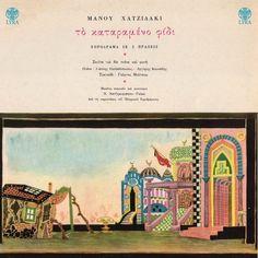 """Μάνος Χατζιδάκις - Το Καταραμένο Φίδι  Έργo 6 (1949-50) του Μ.Χ. Σoυΐτα μπαλέτoυ για δυο πιάνα και φωνή.  Ανέβηκε για πρώτη φορά από το Ελληνικό Χορόδραμα της Ραλλούς Μάνου το Μάρτιο του 1951 στο θέατρο Ρεξ, με θέμα βασισμένο στο Θέατρο Σκιών του Καραγκιόζη. Χορογραφία Ραλλούς Μάνου και κοστούμια Νίκου Χατζηκυριάκου-Γκίκα.  Σημαντική συμβολή στην παράσταση είχε και ο Ευγένιος Σπαθάρης, ο οποίος γράφει σε κάποιο κείμενό του: """"Ο Μάνος, με την αγάπη του, έβαλε ένα λίθο στην τέχνη μου και στην…"""