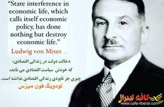 دخالت دولت در زندگی اقتصادی ، که خودش سیاست اقتصادی می نامد ، چیزی جز نابودی زندگی اقتصادی نداشته است. لودویگ فون میزس The Shah Of Iran, Economic Policy, Wicked, Life, Fictional Characters, Quotes, Fantasy Characters
