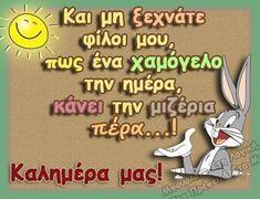 Kai, How To Make, Life, Greek Language, Good Morning
