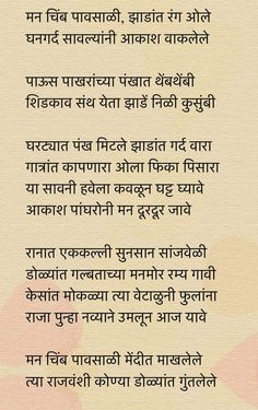 Marathi Poems, Marathi Calligraphy, Gulzar Quotes, Poems Beautiful, Good Thoughts, Hindi Quotes, Literature, Poetry, Passion