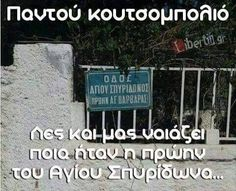 Greek Memes, Funny Greek Quotes, Speak Quotes, Funny Statuses, Try Not To Laugh, Jokes Quotes, True Words, Just For Laughs, Funny Moments