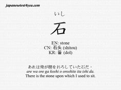 Learn JLPT N4 Vocabulary with Flashcard
