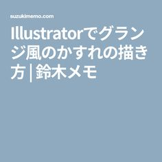 Illustratorでグランジ風のかすれの描き方 | 鈴木メモ
