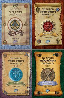 """The Secrets of the Immortal Nicholas Flamel   הסודות של ניקולס פלמל בן האלמוות     היא סדרת פנטזיה לנוער שנכתבה על ידי הסופר האירי מייקל סקוט.  הסדרה כוללת עד כה שישה ספרים, שכולם תורגמו לעברית. הספרים שיצאו עד כה הם: """"האלכימאי"""", """"הקוסם"""", """"אשת הכשפים"""", """"הידעוני"""", """"הבוגד"""" ו-""""האשפית"""". הספר הראשון, האלכימאי, יצא לאור בשנת 2007 והיה לספר הילדים השני הנמכר ביותר ברשימת רבי המכר של ניו יורק טיימס"""