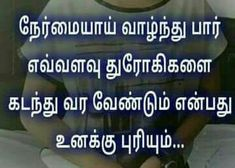 Pin By Premalatha R On Tamil Tamil Motivational Quotes