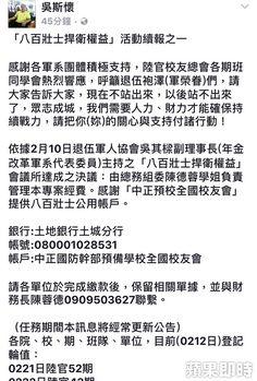 cool 不滿年金改革 退將號召八百壯士捍衛權益 吳斯懷臉書。翻攝網路 http://taiwanese.moe/archives/604580
