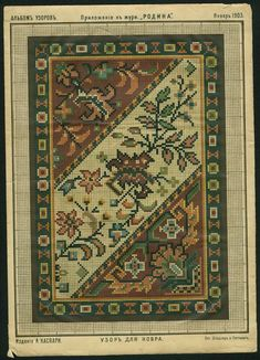 This Pin was discovered by Şen Cross Stitch Tree, Cross Stitch Charts, Cross Stitching, Cross Stitch Embroidery, Patterned Carpet, Needlepoint, Cross Stitch Patterns, Album, Zoom Zoom