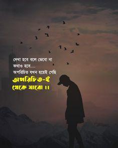 Love Quotes Photos, Love Quotes Funny, Romantic Love Quotes, Smile Quotes, Status Quotes, Attitude Quotes, Status Hindi, Bengali Love Poem, Bangla Funny Photo