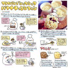 ぼくのレシピ Sweets Recipes, Cake Recipes, Japanese Sweets, Food Drawing, Food Packaging, Food Illustrations, Food Menu, Food Art, Food And Drink