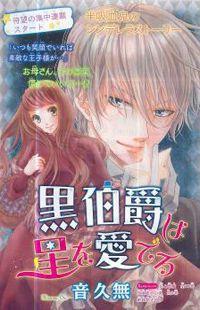 Read Kuro Hakushaku wa Hoshi o Mederu Online at MangaTown.com  http://www.mangatown.com/manga/kuro_hakushaku_wa_hoshi_o_mederu/