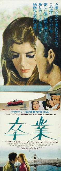High resolution Japanese movie poster image for The Graduate
