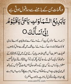 Islamic Quotes On Marriage, Best Islamic Quotes, Islamic Phrases, Quran Quotes Inspirational, Quran Quotes Love, Ali Quotes, Islamic Messages, Muslim Quotes, Religious Quotes