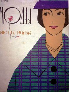 Fashion 1961-1962 - SSvetLanaV - Веб-альбомы Picasa