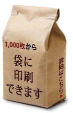 コーヒーの袋とパッケージデザインのニコノス株式会社/セミオーダー印刷