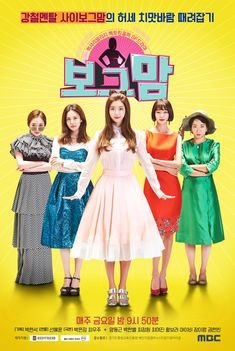 Borg Mom - 보그맘 (2017) -A robotic scientist develops a robot to replace his deceased wife who passed after giving birth to their son. This social experiment gets tricky when Borg Mom tries to fit into society. -Starring: Park Han-Byul, Yang Dong-Geun, Choi Jung-Won -MBC #KDrama Tv Series 2017, Drama Series, Drama News, Drama Tv, Mbc Drama, Drama Fever, Korean Drama 2017, Korean Dramas, Park Han Byul