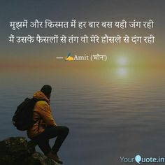 Best shayari Quotes, Status, Shayari, Poetry & Thoughts on India's fastest growing writing app Chankya Quotes Hindi, Apj Quotes, Motivational Quotes, Life Quotes, Very Inspirational Quotes, Meaningful Quotes, Mixed Feelings Quotes, Attitude Quotes, Gangsta Quotes