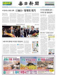 2013년 3월 27일 매일신문 1면(경북판)