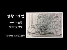 함께하는 드로잉 ( 미술, 취미미술, 인물화, 펜드로잉, 수채화, 유화, 소묘, 일러스트, 샴박 ) - YouTube