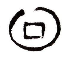Sapèque chinoise stylisée : le carré et le cercle, la terre et le ciel, le Yin et le yang.