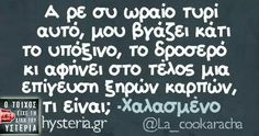 Funny Greek Quotes, Funny Quotes, Free Therapy, Cheer Up, Love Photos, Just Kidding, True Words, Picture Quotes, It Hurts