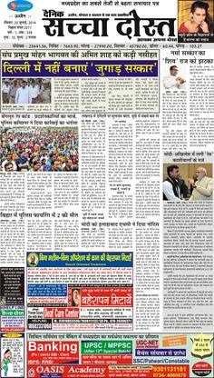 Sachcha Dost (Daily Marning) Ujjain, Indore, Dewas, Sanwer,  Ratlam, Nagda, Tarana, Makshi, Badnagar, Badnawer, Shajapur, Shujalpur, Bhopal