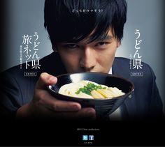 香川烏龍麵縣副縣長要潤,帥氣推薦! All About Japan, Kagawa, My Point Of View, Food Design, Japanese Food, Ethnic Recipes, Identity Design, Noodle, Packaging